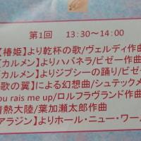 シノプラ・コンサート