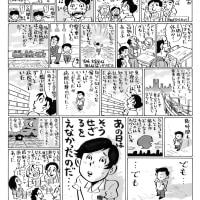 漫画「その時、少年は猪木のそばにいたかった」(須田信太郎のプロレス劇場ブログ版)