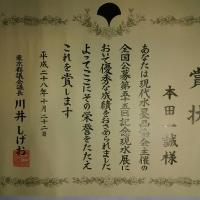 現代水墨画協会 滋賀選抜展