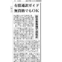 通訳ガイド、無資格でも 外国客急増で 質低下の懸念も(朝日新聞)(2017.5.29)