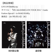 Audio Fashion Special ライブDVD&Blu-ray、3月15日(水)発売決定!!
