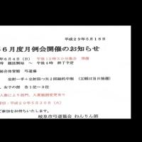 6月度月例会が開催されます。