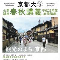 イベント紹介-「京都大学春秋講義~観光のまち 京都~」