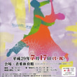 応援してきた華麗なダンススポーツ大会