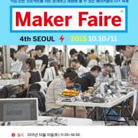 Maker Faire Seoul 2015に出展します
