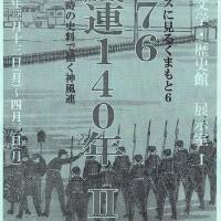 ■「神風連150年」展