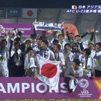 サッカーリオ五輪アジア最終予選のU23日本代表、アジア選手権で優勝&リオ五輪出場決定