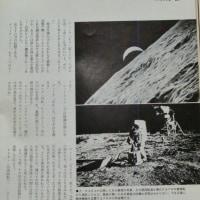 「UFOと宇宙」1976.4月号より(ややボケてるのはお許しを)