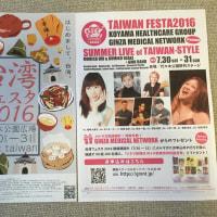 2016台湾フェスタ 7/30(土)7/31(日)出演のお知らせ