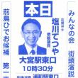 前島ひでお 第一声 演説会 本日5月7日 10時30分 大宮駅東口