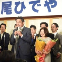 良識の杉尾ひでやさんが当選。