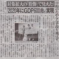日刊ゲンダイ:総理は、GDPの目標数値を、統計のデータを操作――偽って――までして達成する(この政権は、ほんと、嘘つくのが屁の河童なんだ!!)