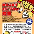 2008年3月22日(土) 春休み親子こづかい教室