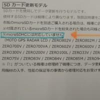 コムテック 600V データ更新