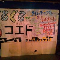 【週末版】ぐるぐるコエド@旧鶴川座…