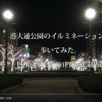 港大通公園のイルミネーション FDR-AXP35 & iPhone 7Plus