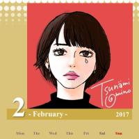 「逃げるは恥だが役に立つ」 2017カレンダー