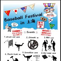 ベースボールフェスティバルin上海 開催決定!!<雨天決行>
