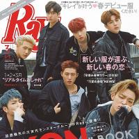 レイ 2017年 3月号増刊 雑誌 Ray Special Edition 予約情報 表紙:iKON