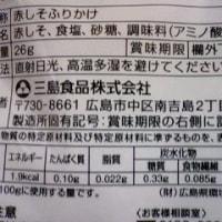 三島食品、ゆかりっ!><