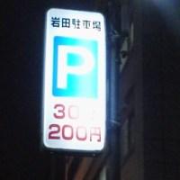 【博多駅なんか大嫌いだ~】高い駐車場代払う時心の中で叫んでいます(笑)