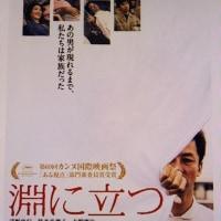 深田晃司監督「淵に立つ」,マーティン・スコセッシ監督 「沈黙  サイレンス」を観る~ギンレイホール