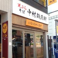 駿河台下 「中村麺兵衛」【未食】