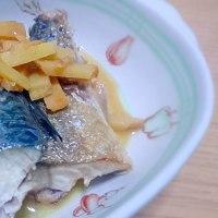 鯖の生姜バター焼き