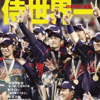 侍JAPAN、韓国撃破し2連覇達成! WBC決勝 日本5-3韓国