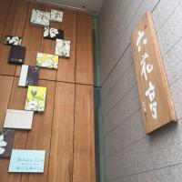 札幌その三