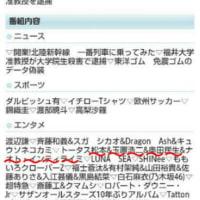 3/16(月)めざましテレビ