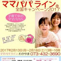 ママパパライン®全国キャンペーン2017