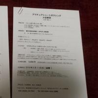 龍生塾TOKAIGYM