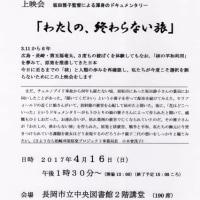 4月16日、上映会「わたしの、終わらない旅」