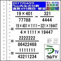 解答[う山先生の分数][2017年4月25日]算数・数学天才問題【分数495問目】