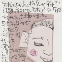 「日本人でよかった」ポスターのひと