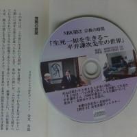 金光寿郎&北原ゆり・NHK第2宗教の時間「生死一如を生きる:平井謙次先生の世界」