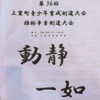 第36回 上里町青少年育成剣道大会 雅杯争奪剣道大会が開催されました
