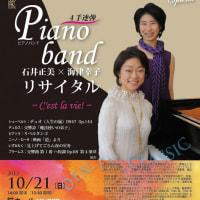 Piano band リサイタル C'est la vie! 終了
