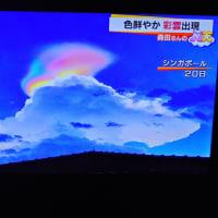2/23 森田さんの 雲の上に彩雲