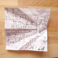 漢字にめざめたカンジ?