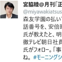 【CafeSta4/24】生田さん、住民監査請求提出!【市場問題PT4/26】小島逃亡!【モーニングショー4/26】財務省はミスを認めろよ。