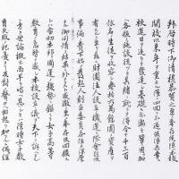 二代目・芝川又右衛門 ~日本女子大学校設立への関わり~
