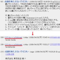 TBS、「2ちゃんねる」に参上! at 04/02(木) 15:45:14