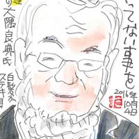 10月4日 ノーベル医学・生理賞の大隅良典氏