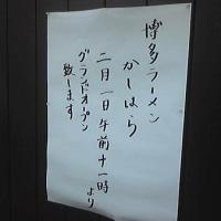 博多ラーメンかしはら【2月1日オープン予定】