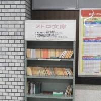 メトロ文庫