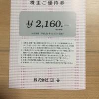 株主優待品チョイスハガキ到着!TAYA