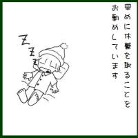 【寝ても1日の疲れが取れない時に】ツボ刺激の後に養生