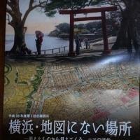 横浜・地図にない場所 in 横浜開港資料館
